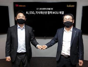카카오 -SKT, 'AI · ESG · 지적 재산권'상호 협력 및 개방