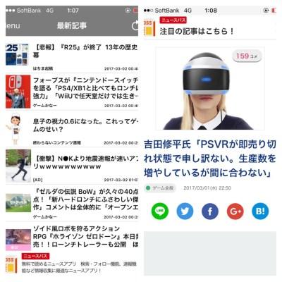 最新ゲームのブログまとめニュース速報
