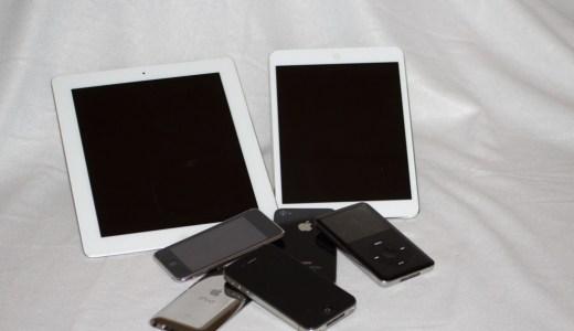 【購入レビュー】iPad mini4を買ったんだけどこいつぁ「This is 最高にちょうどいい」iPadだ