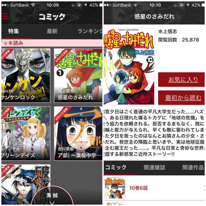 マンガ少年画報社雑誌や漫画が無料で読めるアプリ