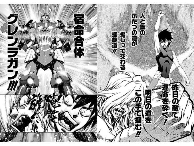 天元突破グレンラガン 漫画