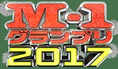 歴代のM-1グランプリ感想まとめ(2001~2008)