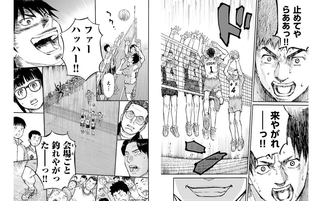 「スポーツ漫画 みんなが見守るシーン」の画像検索結果