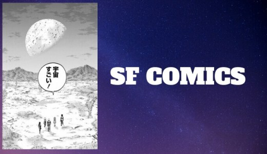面白いおすすめSF漫画32選!近未来や宇宙に思いを馳せる名作を厳選