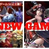 【2018年12月更新】おすすめ新作ゲーム・RPGアプリ!話題の作品を月別に紹介