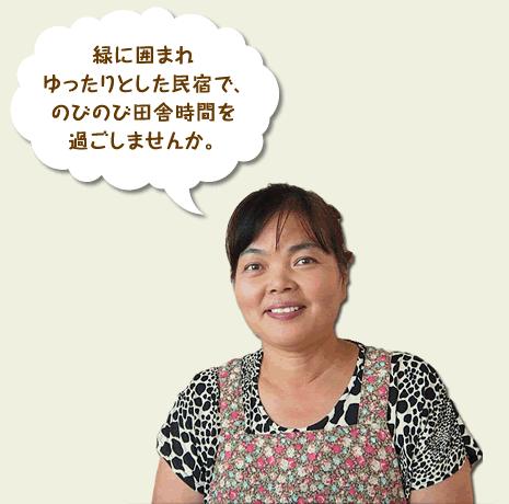 コクボばあちゃんこと三浦 晴子