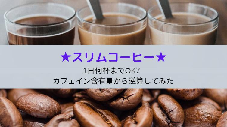 スリムコーヒーは1日何杯まで?