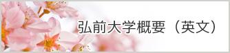弘前大学概要(英文)