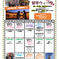【11月12日~16日】留学ウィーク(後期)のお知らせ