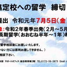 協定校への長期留学 申請締切のお知らせ(申請締切:令和元年7月5日(金)17時)