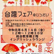 【6月14日(金)開催】台湾フェアのお知らせ