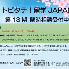 トビタテ!留学JAPAN日本代表プログラム第13期応募への相談随時受付中です!