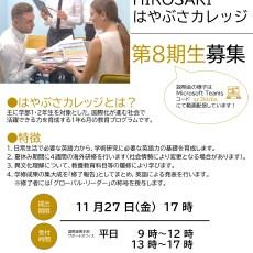 令和2年度「HIROSAKIはやぶさカレッジ」の募集を開始します!
