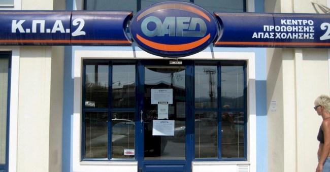 oaed_2