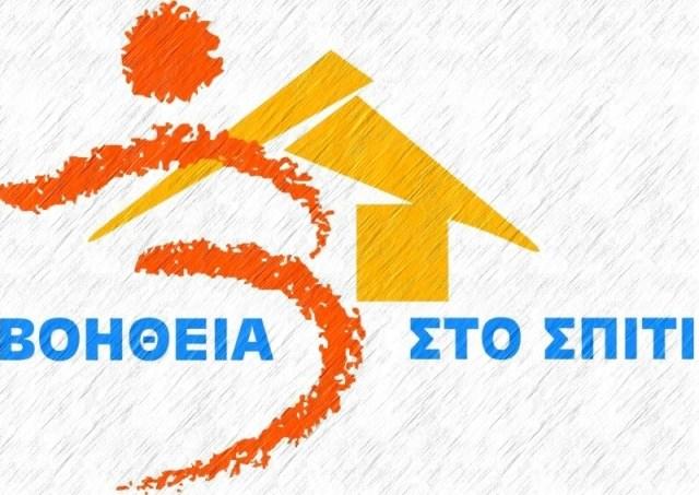 voitheia1