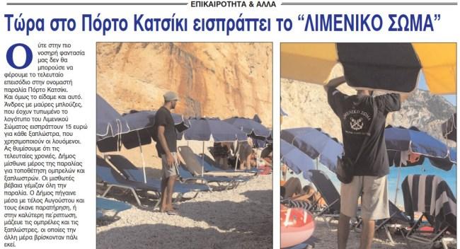6_porto_katsiki