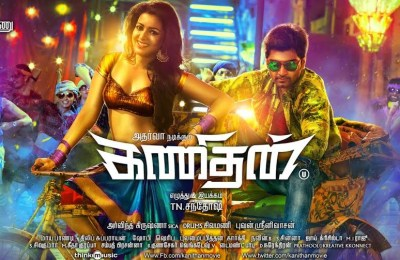 Kanithan Movie Posters (4)