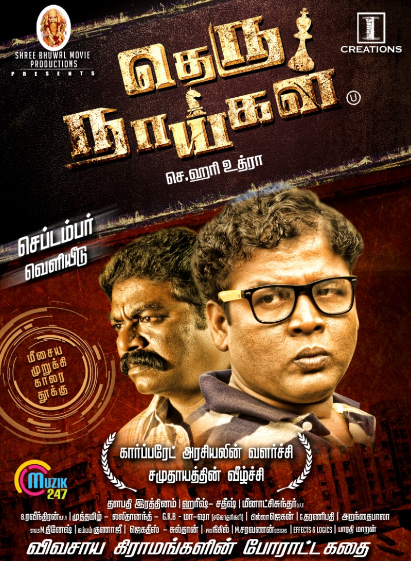 Theru Naaigal Movie Release On September Poster