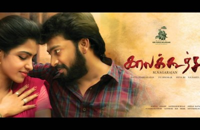 Kaala Koothu Movie