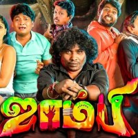 Zombie trailer: Yogi Babu's next is a mix of glamour, comedy and horror!