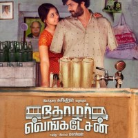 Thozhar Venkatesan Movie Review