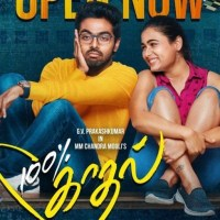 100% Kadhal Movie Review