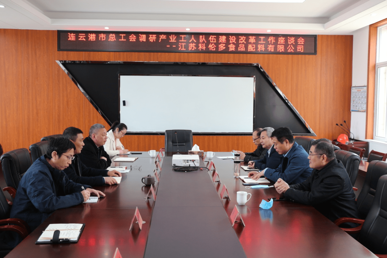 Ding Weijie, Party Secretary of the Lianyungang City Federation of Trade Unions, visited Kelunduo, Jiangsu for research work