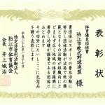 体育優良団体賞状(軟式野球連盟)20150117