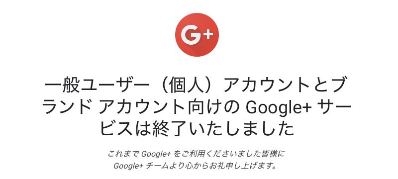 Google+ 終了