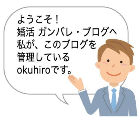 管理人okuhiroからの挨拶