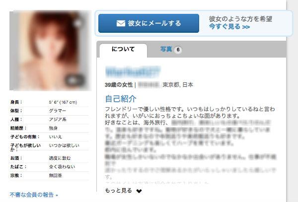 相手女性のプロフィール画面