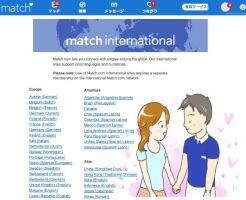 Match.comインターナショナル