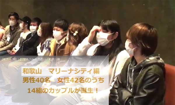 マスクでお見合い 和歌山編