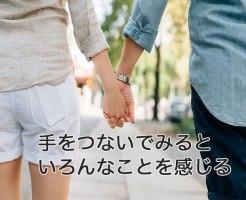 初めて女性と手をつないだイメージ