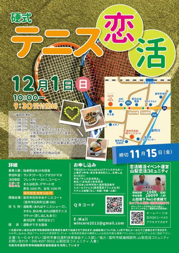 【終了】12月1日(日)10時~【笛吹市主催】硬式テニス恋活