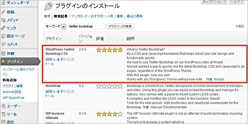 Wordpress Twitter Bootstrap CSS インストール