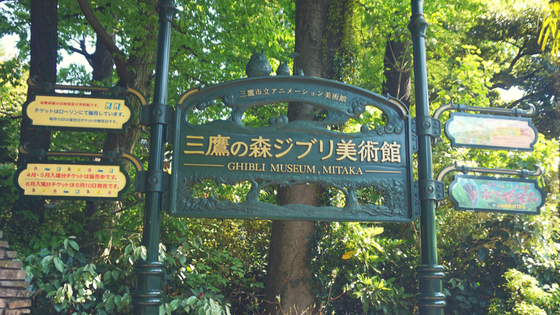 The Anime Lover's Guide to Studio Ghibli Museum - Ghibli Museum Sign