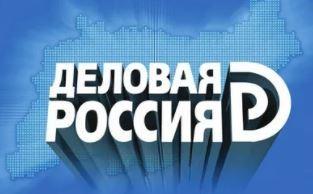 «Деловая Россия» предложила создать в регионах типовые модели проектов для МСП