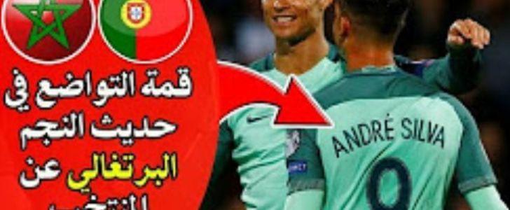 قمة التواضع والواقعية في حديث نجم البرتغال عن المنتخب المغربي قبل لقاء المغرب ضد البرتغال