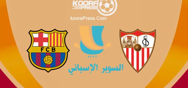 موعد مباراة برشلونة واشبيلية نهائي كأس السوبر الإسباني والقنوات الناقلة للمباراة
