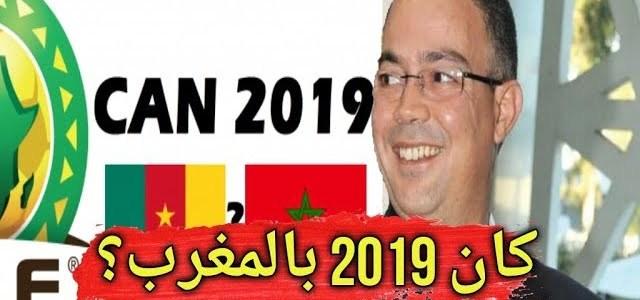 معطى جديد يسيق كأس أمم افريقيا 2019 للمغرب بدلا من الكاميرون