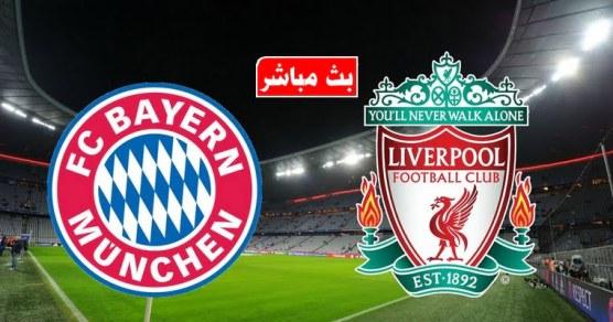 مشاهدة مباراة ليفربول وبايرن ميونخ بث مباشر 19-2-2019 دوري أبطال أوروبا