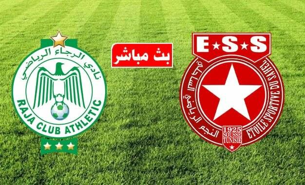 مشاهدة مباراة النجم الساحلي والرجاء بث مباشر 08-02-2019 البطولة العربية