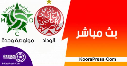 الوداد ومولودية وجدة بث مباشر 28-2-2019 الدوري المغربي