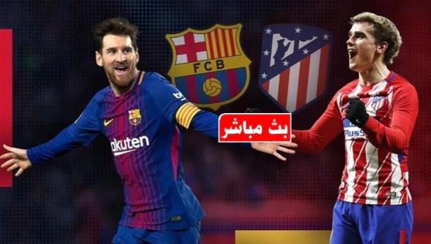 مشاهدة مباراة برشلونة واتلتيكو مدريد بث مباشر 06-04-2019 الليجا