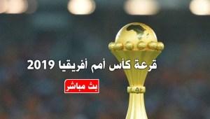 مشاهدة قرعة كأس أمم أفريقيا 2019 - بث مباشر