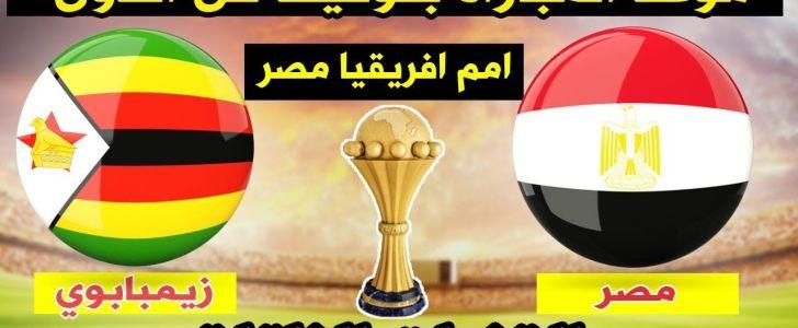 موعد مباراة مصر وزيمبابوي في افتتاح كأس أمم أفريقيا 2019