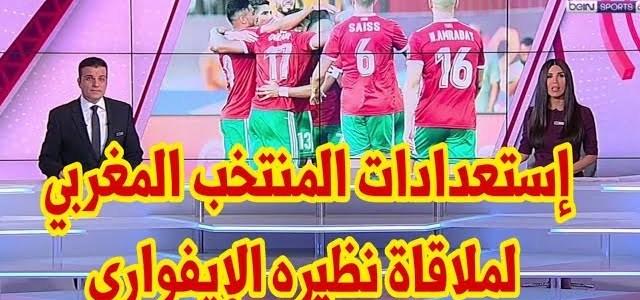 تقرير بين سبور عن إستعدادات المنتخب المغربي لملاقاة كوت ديفوار في كأس إفريقيا