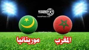موعد مباراة المغرب وموريتانيا
