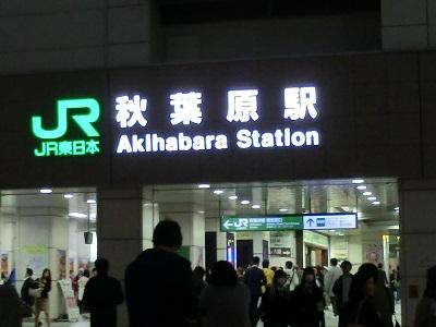 秋葉原駅は生まれ変わっていた